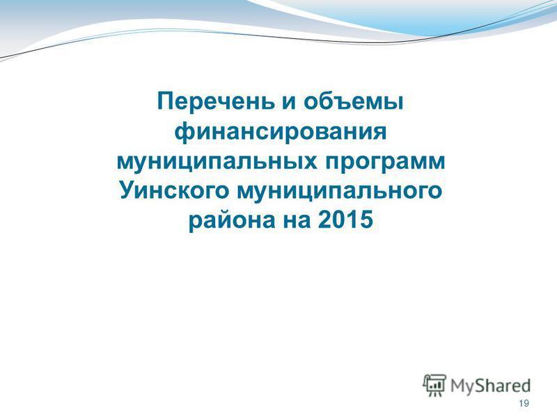 19 Перечень и объемы финансирования муниципальных программ Уинского муниципального района на 2015