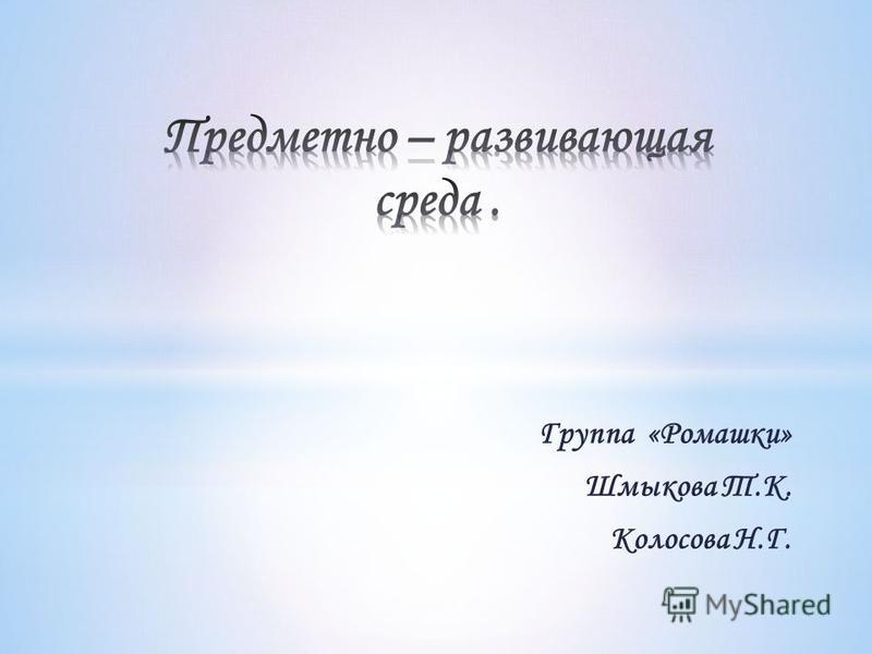 Группа «Ромашки» Шмыкова Т.К. Колосова Н.Г.