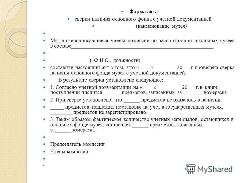 Форма акта сверки наличия основного фонда с учетной документацией (наименование музея) Мы, нижеподписавшиеся члены комиссии по паспортизации школьных музеев в составе____________________________________________________ ( Ф.И.О., должности) составили