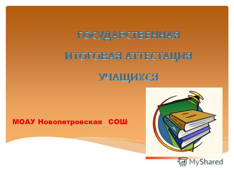 МОАУ Новопетровская СОШ