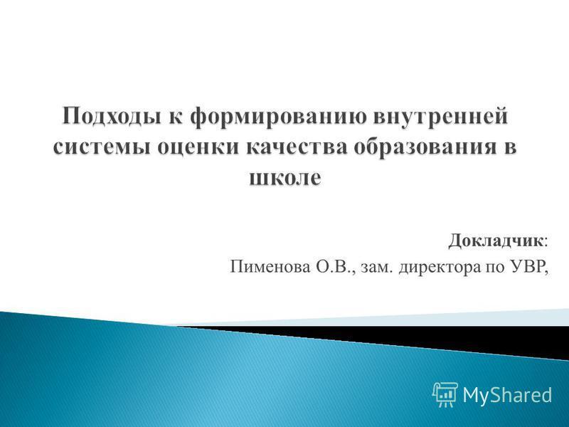 Докладчик: Пименова О.В., зам. директора по УВР,
