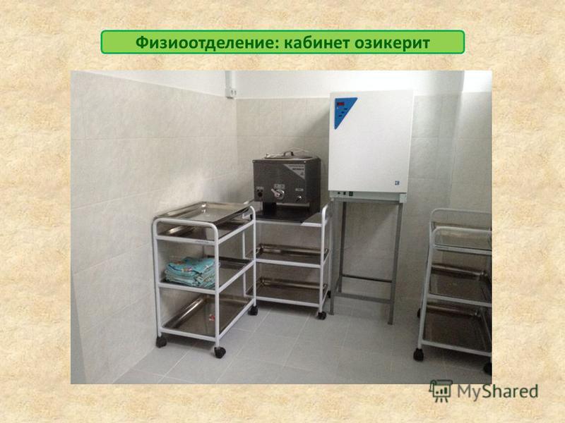 Физиоотделение: кабинет озокерит