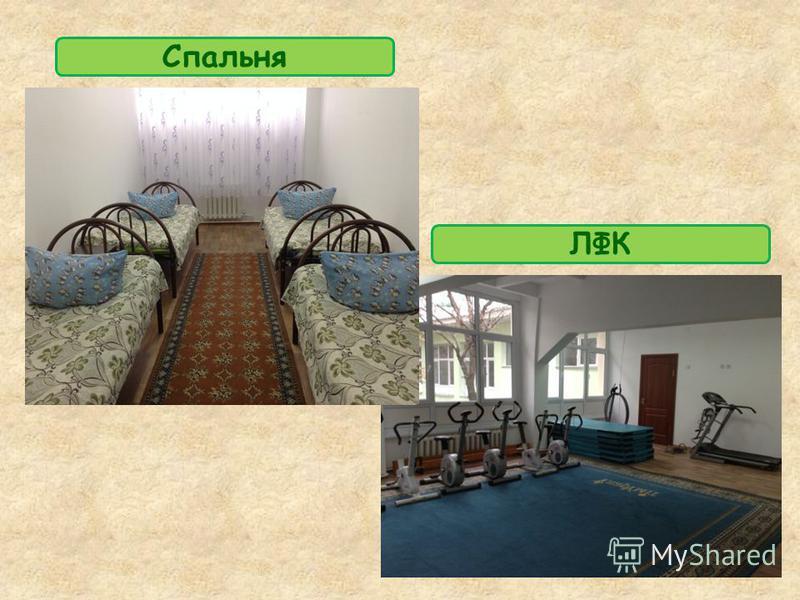 Спальня ЛФК