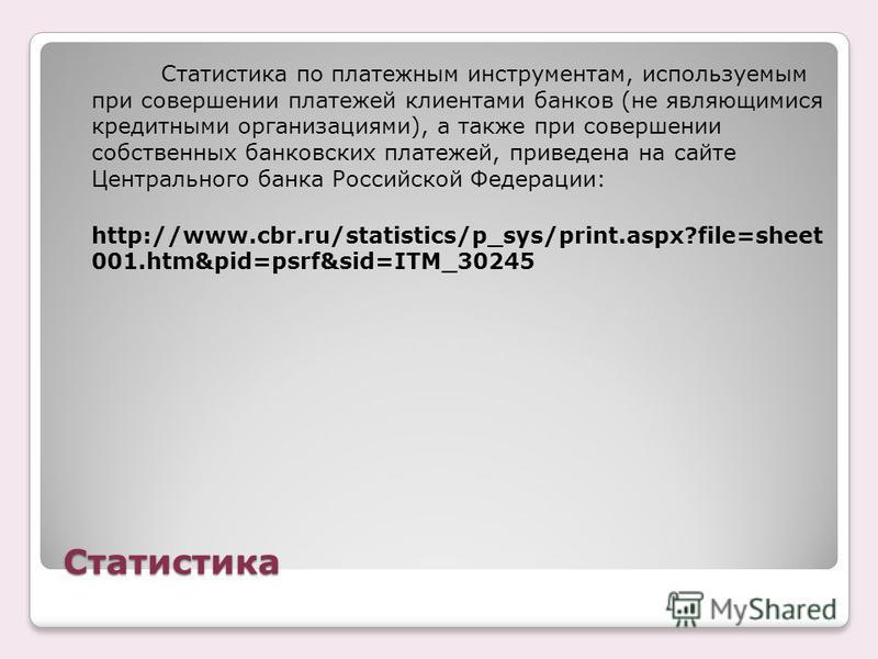Статистика Статистика по платежным инструментам, используемым при совершении платежей клиентами банков (не являющимися кредитными организациями), а также при совершении собственных банковских платежей, приведена на сайте Центрального банка Российской