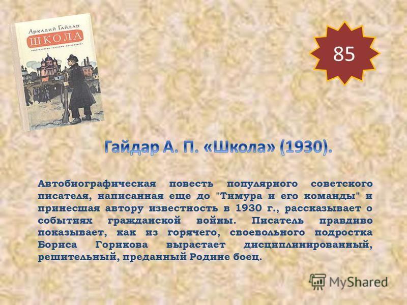 85 Автобиографическая повесть популярного советского писателя, написанная еще до