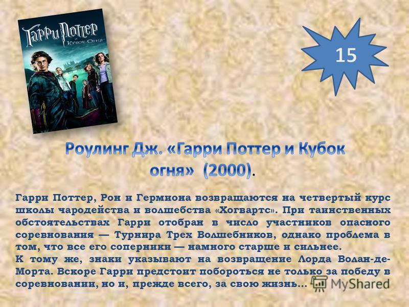 Гарри Поттер, Рон и Гермиона возвращаются на четвертый курс школы чародейства и волшебства «Хогвартс». При таинственных обстоятельствах Гарри отобран в число участников опасного соревнования Турнира Трех Волшебников, однако проблема в том, что все ег