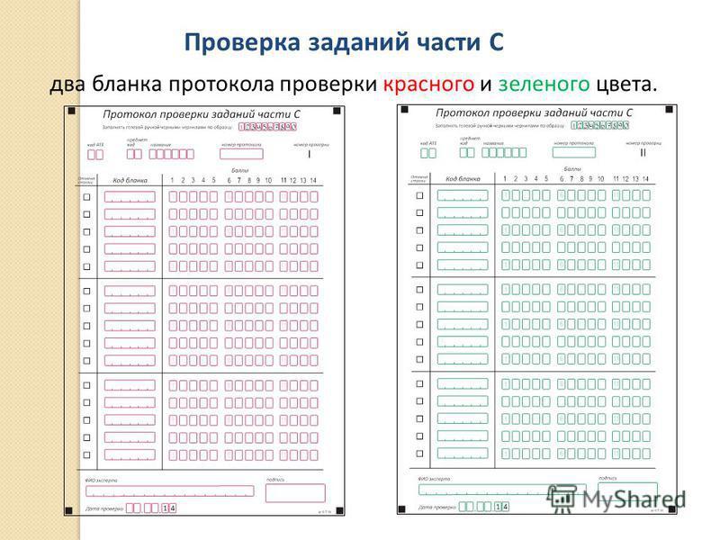 Проверка заданий части С два бланка протокола проверки красного и зеленого цвета.