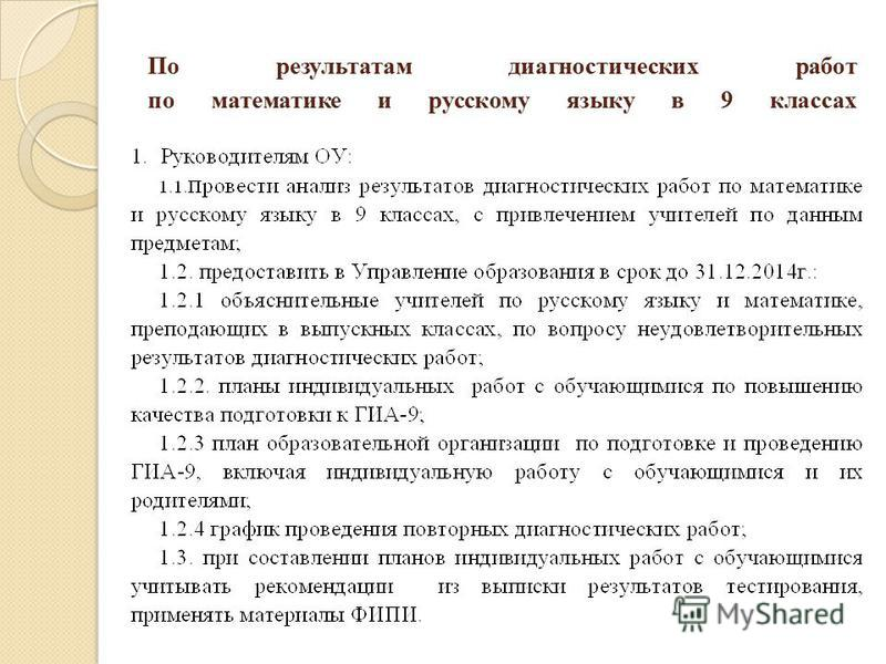 По результатам диагностических работ по математике и русскому языку в 9 классах