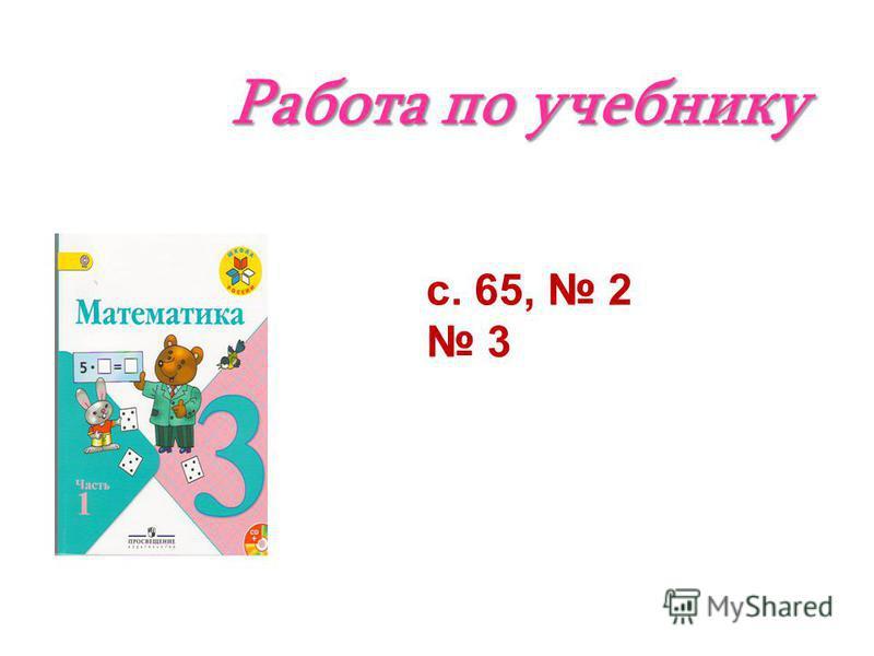 Работа по учебнику с. 65, 2 3