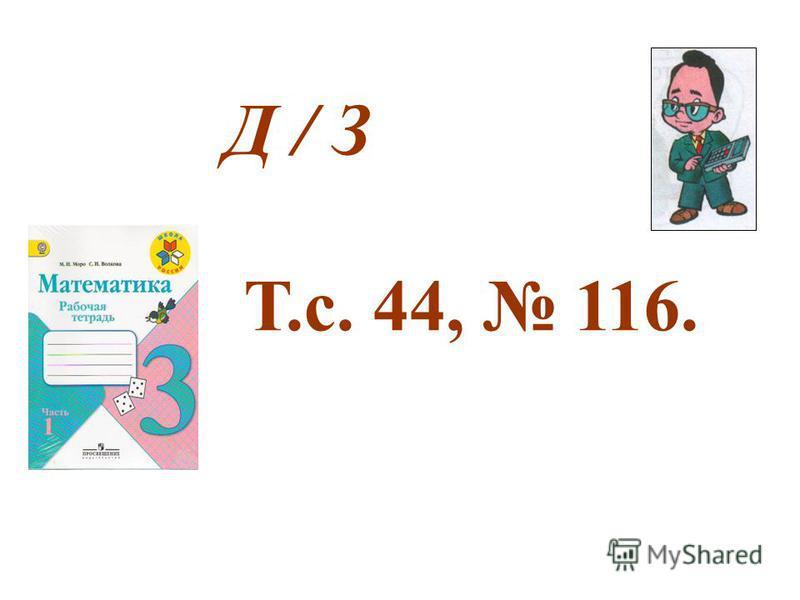 Д / З Т.с. 44, 116.