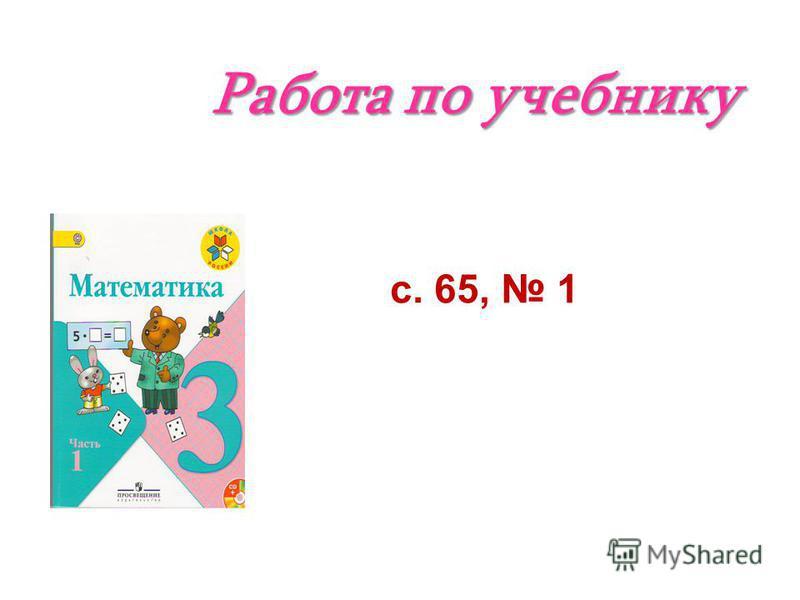 Работа по учебнику с. 65, 1