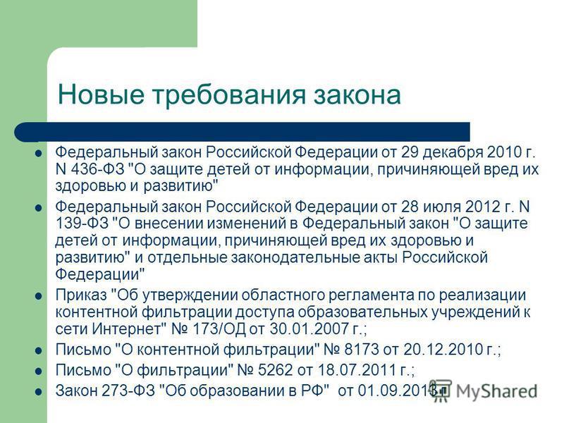 Новые требования закона Федеральный закон Российской Федерации от 29 декабря 2010 г. N 436-ФЗ