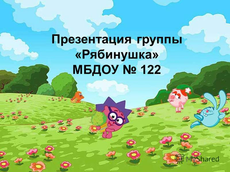 Презентация группы «Рябинушка» МБДОУ 122