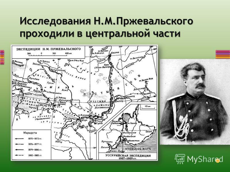 Исследования Н.М.Пржевальского проходили в центральной части Новой Гвинеи Европы Камчатки Сибири Азии