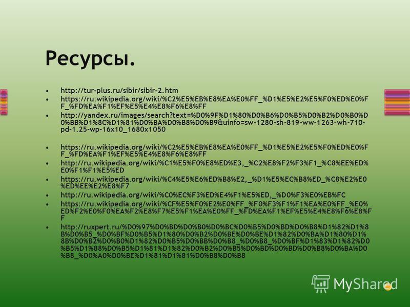 http://tur-plus.ru/sibir/sibir-2. htm https://ru.wikipedia.org/wiki/%C2%E5%EB%E8%EA%E0%FF_%D1%E5%E2%E5%F0%ED%E0%F F_%FD%EA%F1%EF%E5%E4%E8%F6%E8%FF http://yandex.ru/images/search?text=%D0%9F%D1%80%D0%B6%D0%B5%D0%B2%D0%B0%D 0%BB%D1%8C%D1%81%D0%BA%D0%B8