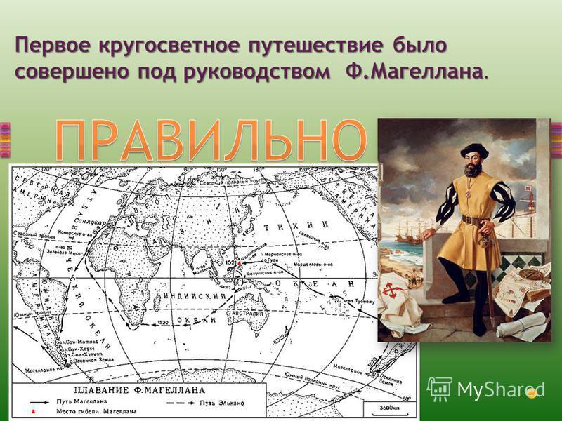 ПРАВИЛЬНО или НЕПРАВИЛЬНО? Первое кругосветное путешествие было совершено под руководством Ф.Магеллана.