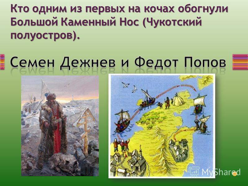 Кто одним из первых на кочах обогнули Большой Каменный Нос (Чукотский полуостров).