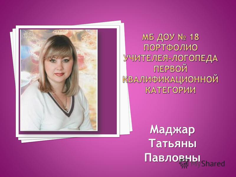 Маджар Татьяны Павловны