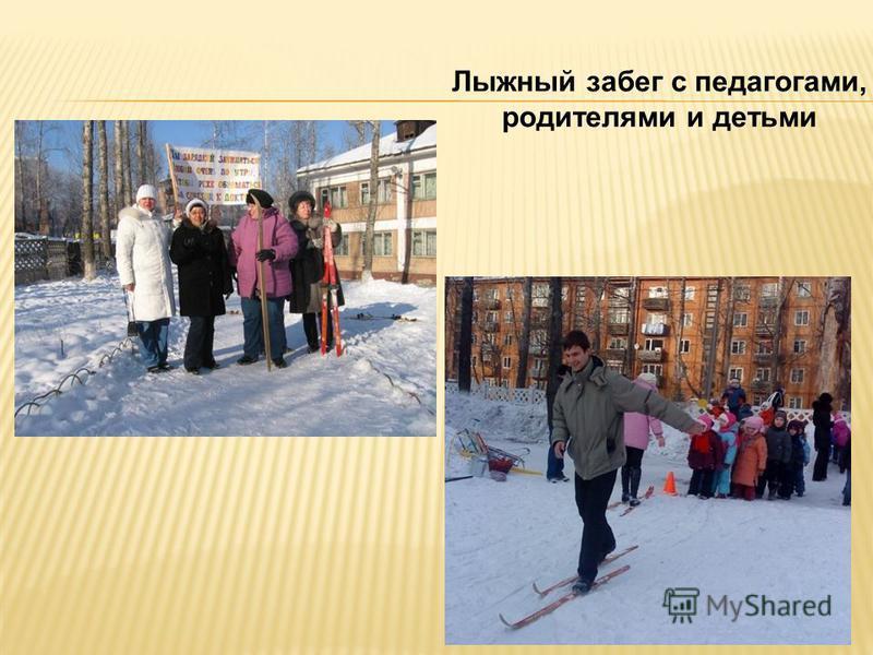 Лыжный забег с педагогами, родителями и детьми