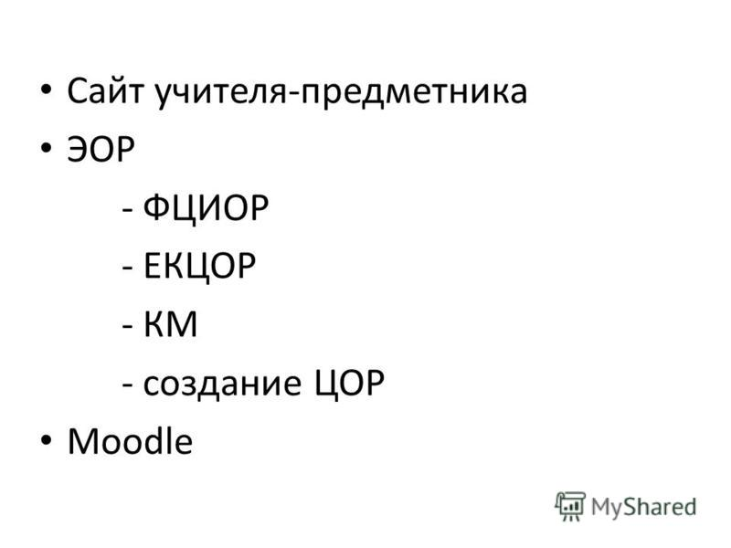 Сайт учителя-предметника ЭОР - ФЦИОР - EКЦОР - КМ - создание ЦОР Moodle
