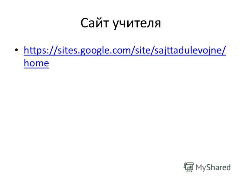 Сайт учителя https://sites.google.com/site/sajttadulevojne/ home https://sites.google.com/site/sajttadulevojne/ home