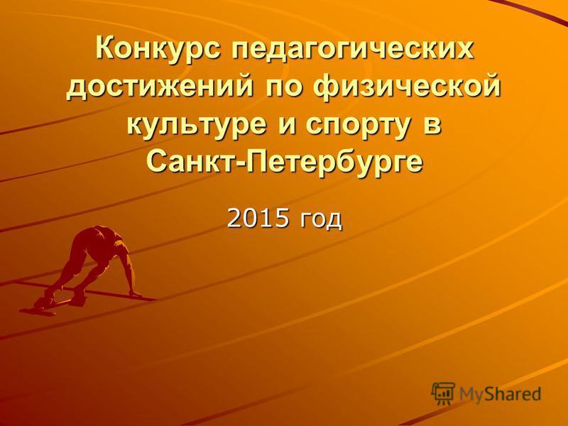 Конкурс педагогических достижений по физической культуре и спорту в Санкт-Петербурге 2015 год