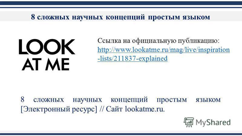 Ссылка на официальную публикацию: http://www.lookatme.ru/mag/live/inspiration -lists/211837-explained 8 сложных научных концепций простым языком [Электронный ресурс] // Сайт lookatme.ru. 8 сложных научных концепций простым языком