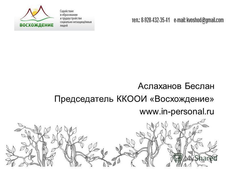 Аслаханов Беслан Председатель ККООИ «Восхождение» www.in-personal.ru