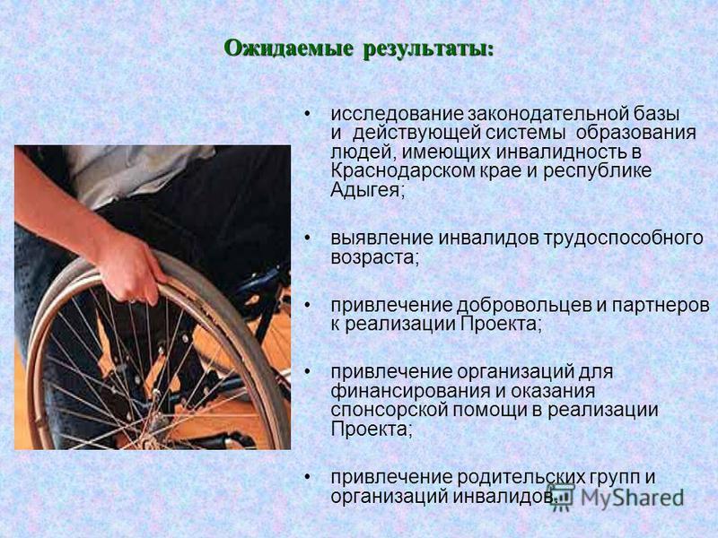 Ожидаемые результаты : исследование законодательной базы и действующей системы образования людей, имеющих инвалидность в Краснодарском крае и республике Адыгея; выявление инвалидов трудоспособного возраста; привлечение добровольцев и партнеров к реал