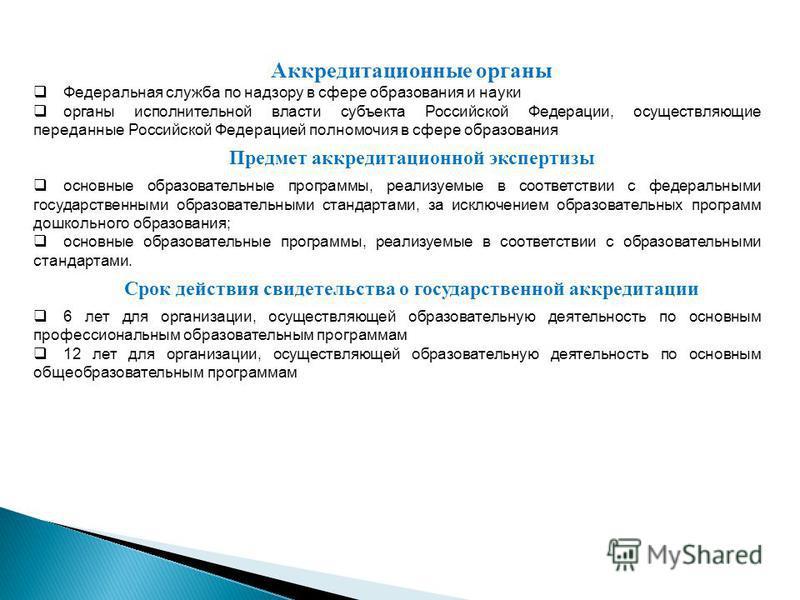 Аккредитационные органы Федеральная служба по надзору в сфере образования и науки органы исполнительной власти субъекта Российской Федерации, осуществляющие переданные Российской Федерацией полномочия в сфере образования Предмет аккредитационной эксп
