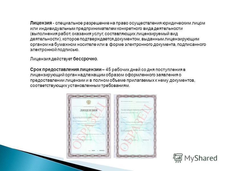 Лицензия - специальное разрешение на право осуществления юридическим лицом или индивидуальным предпринимателем конкретного вида деятельности (выполнения работ, оказания услуг, составляющих лицензируемый вид деятельности), которое подтверждается докум