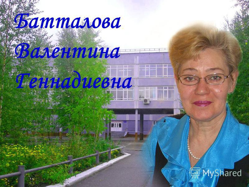 Батталова Валентина Геннадиевна