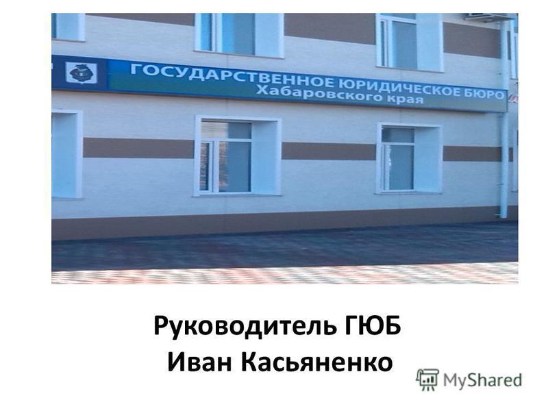 Руководитель ГЮБ Иван Касьяненко
