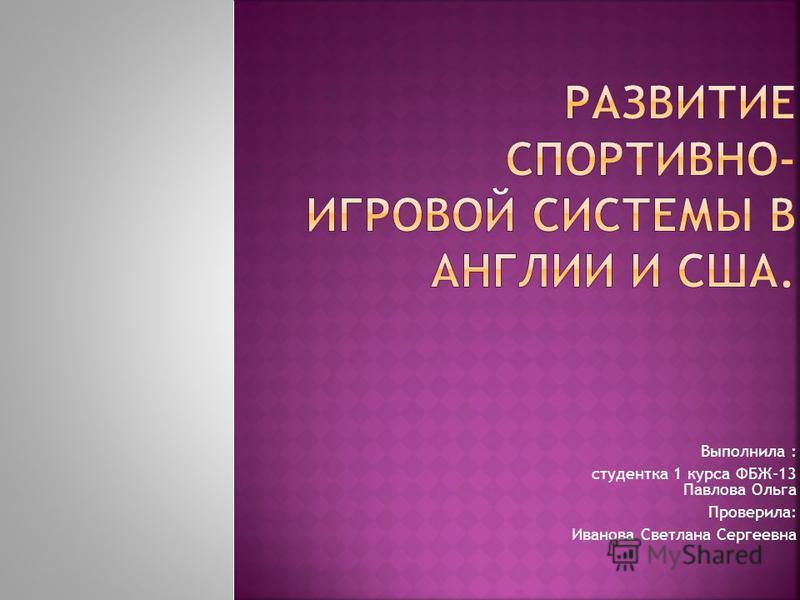 Выполнила : студентка 1 курса ФБЖ-13 Павлова Ольга Проверила: Иванова Светлана Сергеевна