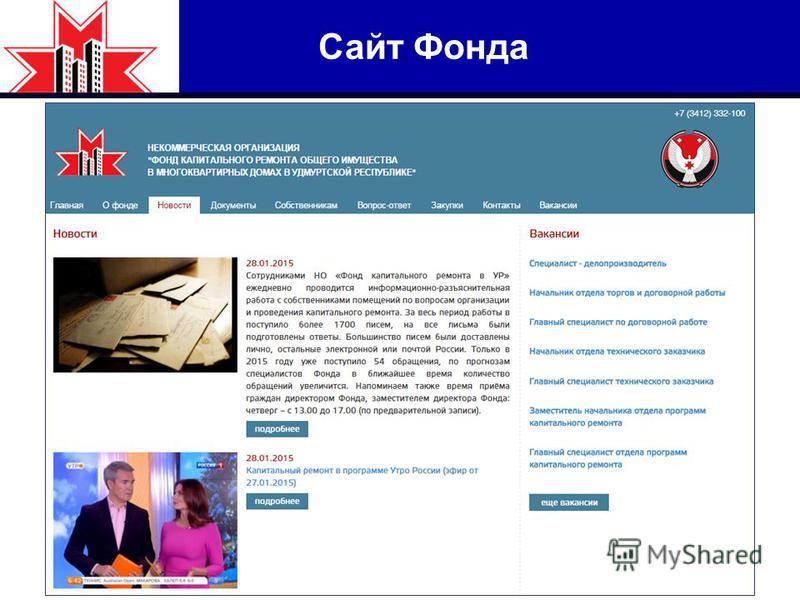 10 Сайт Фонда