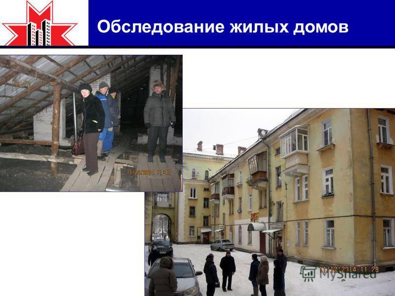 12 Обследование жилых домов