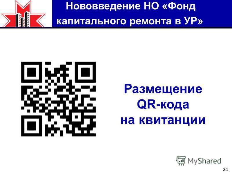 24 Нововведение НО «Фонд капитального ремонта в УР» Размещение QR-кода на квитанции
