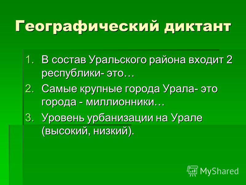 Географический диктант 1.В состав Уральского района входит 2 республики- это… 2.Самые крупные города Урала- это города - миллионники… 3.Уровень урбанизации на Урале (высокий, низкий).