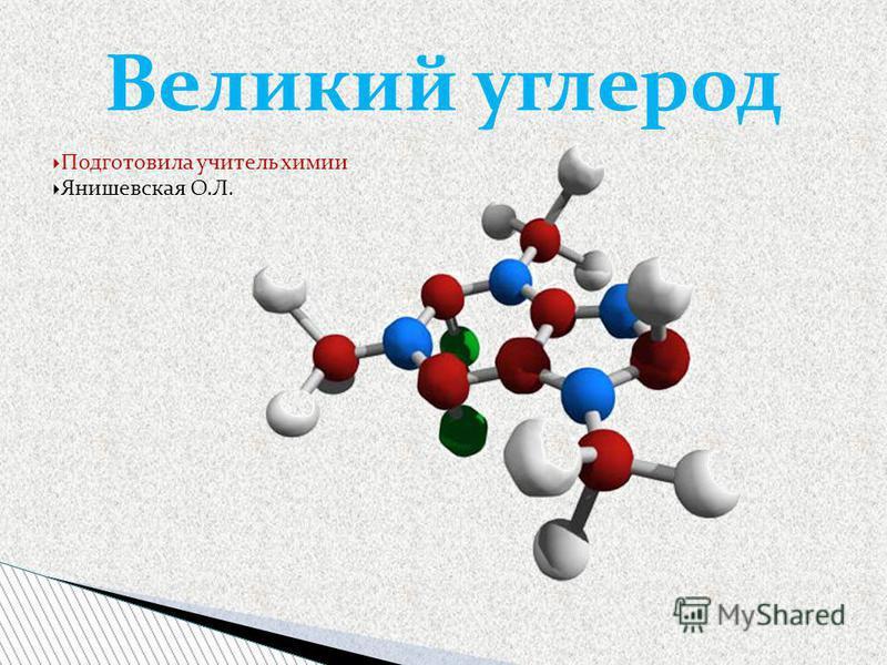 Подготовила учитель химии Янишевская О.Л. Великий углерод