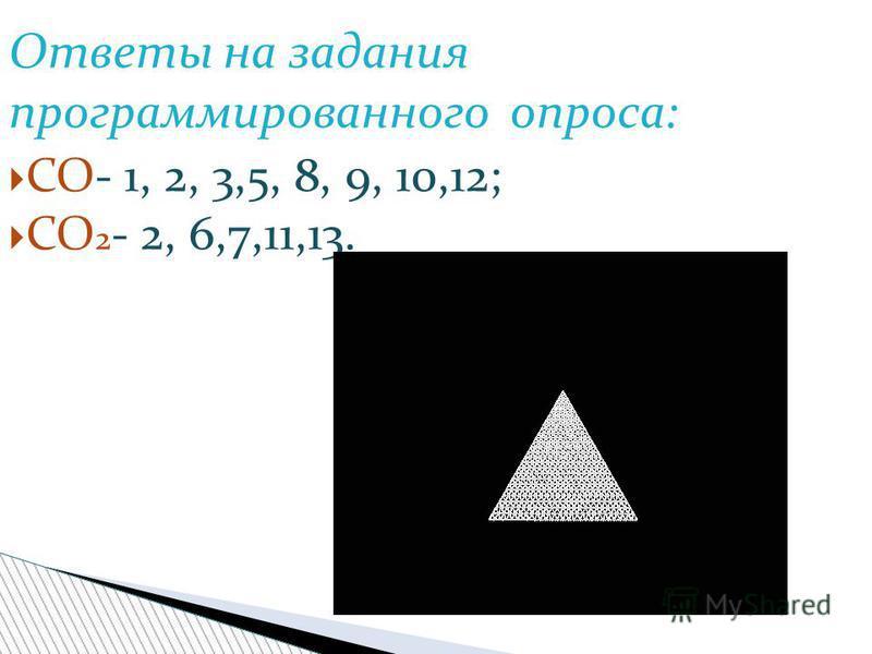 Ответы на задания программированного опроса: СО- 1, 2, 3,5, 8, 9, 10,12; СО 2 - 2, 6,7,11,13.