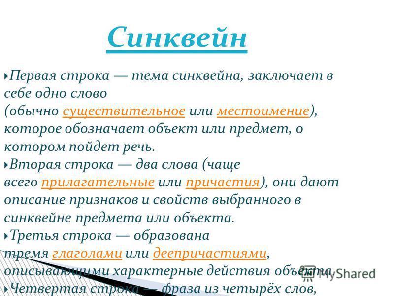 Первая строка тема синквейна, заключает в себе одно слово (обычно существительное или местоимение), которое обозначает объект или предмет, о котором пойдет речь. Вторая строка два слова (чаще всего прилагательные или причастия), они дают описание при