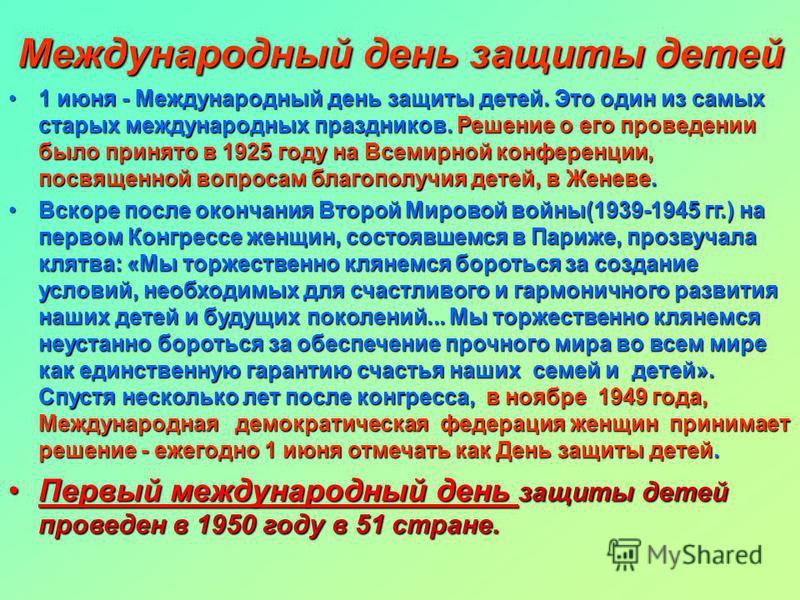 Международный день защиты детей 1 июня - Международный день защиты детей. Это один из самых старых международных праздников. Решение о его проведении было принято в 1925 году на Всемирной конференции, посвященной вопросам благополучия детей, в Женеве