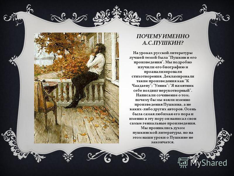 ПОЧЕМУ ИМЕННО А. С. ПУШКИН ? На уроках русской литературы лучшей темой была