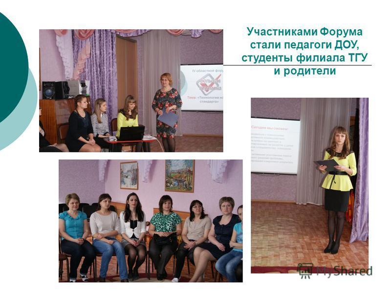 Участниками Форума стали педагоги ДОУ, студенты филиала ТГУ и родители