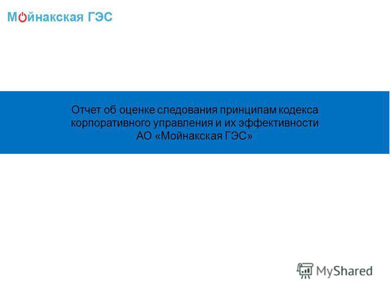 Отчет об оценке следования принципам кодекса корпоративного управления и их эффективности АО «Мойнакская ГЭС»