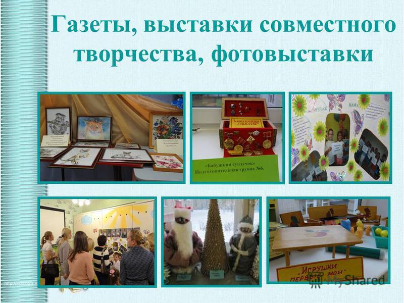 Газеты, выставки совместного творчества, фотовыставки
