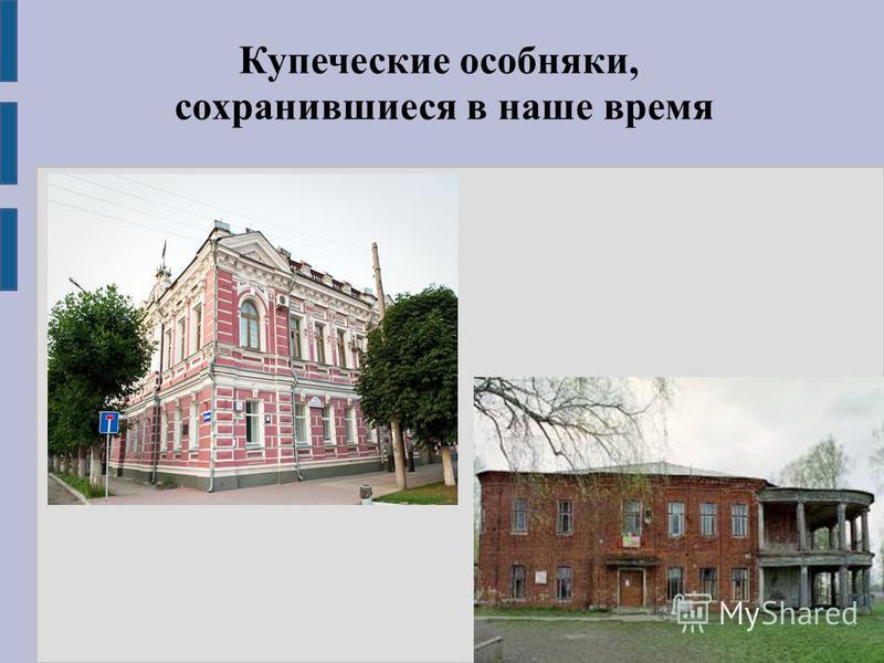 Купеческие особняки, сохранившиеся в наше время