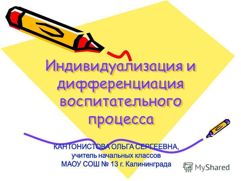 Индивидуализация и дифференциация воспитательного процесса