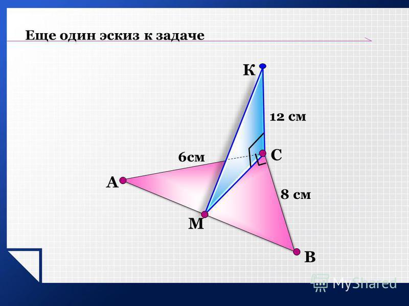 В Еще один эскиз к задаче С К А М 12 см 8 см 6 см