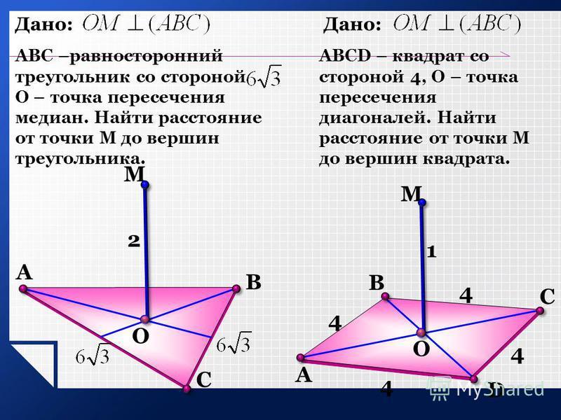 С М O В А 2 D В М O С А Дано: АВСD – квадрат со стороной 4, О – точка пересечения диагоналей. Найти расстояние от точки М до вершин квадрата. 1 4 4 4 4 АВС –равносторонний треугольник со стороной О – точка пересечения медиан. Найти расстояние от точк